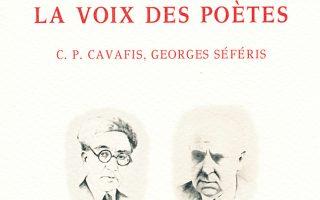 Η γαλλική έκδοση για τα ποιήματα Κ. Καβάφη και Γ. Σεφέρη από το Ιδρυμα της Βουλής των Ελλήνων.