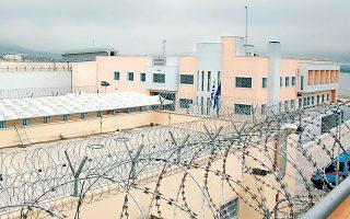 Στις φυλακές Δομοκού θα κρατούνται οι καταδικασθέντες για υποθέσεις τρομοκρατίας και για βαριά ποινικά αδικήματα.