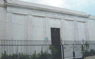Η Συναγωγή Μπεθ Σαλώμ της Αθήνας.