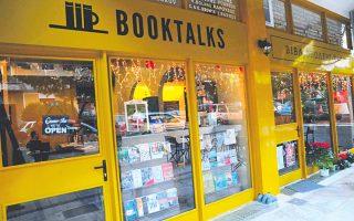 Στις 5 Δεκεμβρίου άνοιξε το «Booktalks» στη συμβολή των οδών Αγίου Αλεξάνδρου και Αρτέμιδος.
