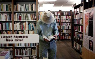 Το ποσοστό όσων διαβάζουν πάνω από δέκα βιβλία τον χρόνο στην Ελλάδα είναι πολύ μικρό. Πώς θα αυξηθεί η πίτα της αναγνωσιμότητας;