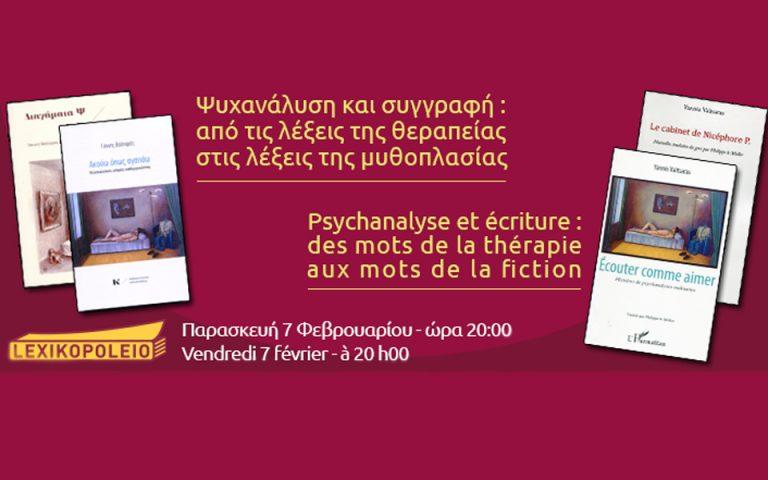 psychanalysi-kai-syggrafi-sto-lexikopoleio-2003888