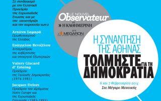 i-synantisi-tis-athinas-to-programma0