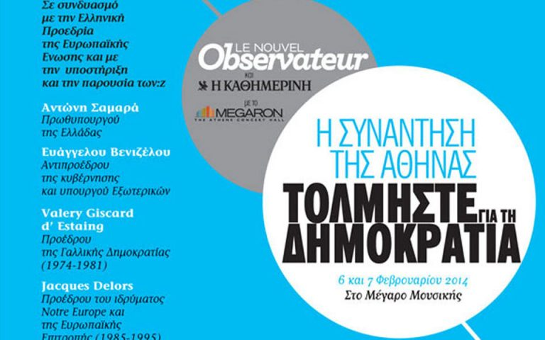 i-synantisi-tis-athinas-to-programma-2002118