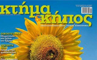 ktima-amp-038-kipos-teychos-130