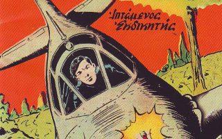 mia-istoselida-gemati-iroes-ton-amp-8230-komiks0