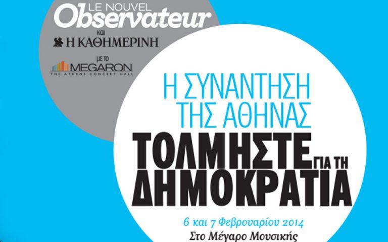 i-synantisi-tis-athinas-amp-8211-tolmiste-gia-tin-dimokratia-2001013