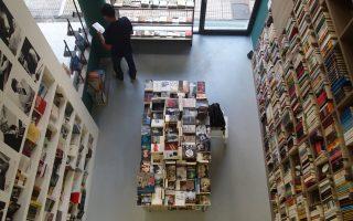 Το βιβλιοπωλείο