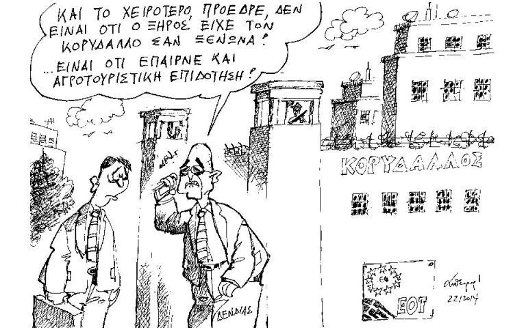 skitso-toy-andrea-petroylaki-2002550