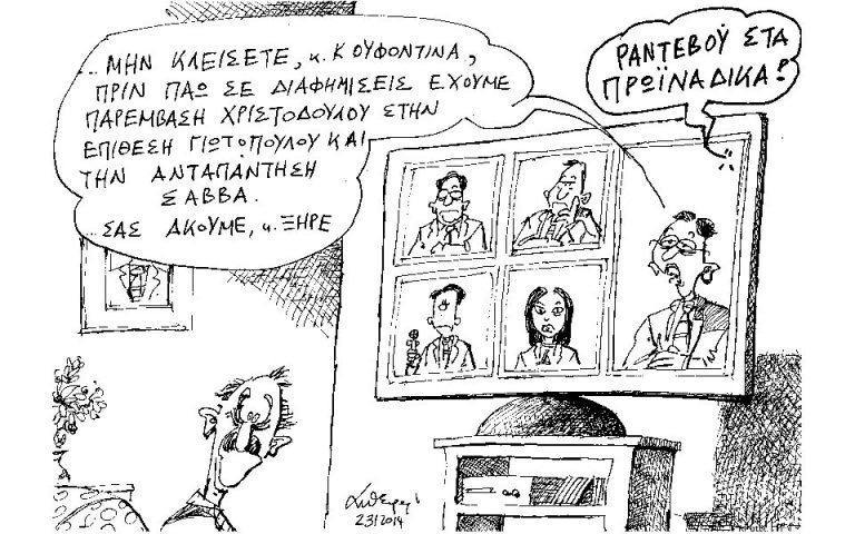 skitso-toy-andrea-petroylaki-2002756