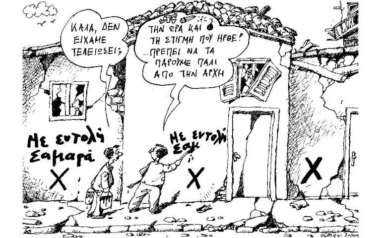 skitso-toy-andrea-petroylaki-2004189