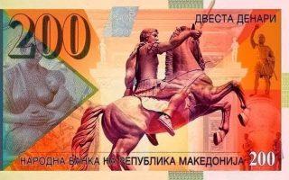 pgdm-diapseysi-tis-kentrikis-trapezas-gia-chartonomisma-me-to-mega-alexandro0