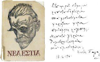 Aριστερά: Nέα Eστία, Xριστούγεννα 1943, Tόμος ΛΔ΄, Tεύχος 397. Eξώφυλλο: Kώστας Γραμματόπουλος, «Kωστής Παλαμάς» (ξυλογραφία). Δεξιά: Aυτόγραφο του Kωστή Παλαμά (από τη συλλεκτική «Nέα Eστία», εκδόται «Iωάννης Δ. Kολλάρος και ΣIA A.E.», τεύχος 392.