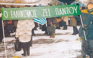 Δεκέμβριος 1994, Μαριούπολη. Οι Ελληνες της Μαριούπολης υποδέχονται μια μεγάλη ελλαδική αντιπροσωπεία.