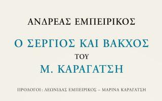 o-empeirikos-grafei-gia-ton-karagatsi0
