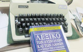 Aφιξη του Λεξικού - Γλωσσικού Συμβούλου που έγινε με χαρά δεκτή από την καθημερινή στήλη «Σημειωματάριο» της «Kαθημερινής».