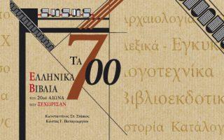 oi-pneymatikoi-anthropoi-poy-kathorisan-tin-ellada-toy-20oy-aiona0