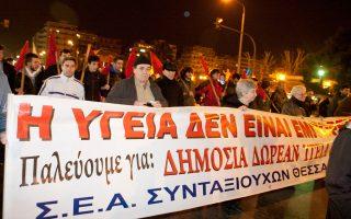 Μέλη του ΠΑΜΕ πραγματοποίησαν συγκέντρωση διαμαρτυρίας και πορεία σε κεντρικούς δρόμους ενάντια στο νομοσχέδιο για την Υγεία που θα κατατεθεί την Τετάρτη στην Ολομέλεια της Βουλής.