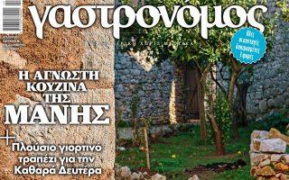 gastronomos-amp-8211-fevroyarios-20140