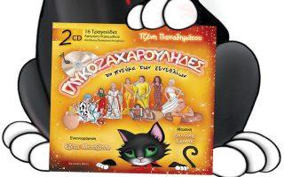 ekdilosi-mazi-me-toys-glykozacharoylides0