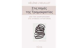 Καλογραμμένο και ευκολοδιάβαστο το βιβλίο της Ελέν Λ' Εγιέ.