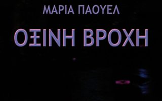 mythistorima-kinimatografikis-technikis-2007313
