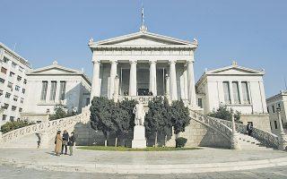 H Εθνική Βιβλιοθήκη ζει σήμερα την πιο αντιφατική στιγμή της ιστορίας της.