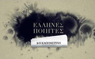 vinteo-amp-8220-ellines-poiites-amp-8221-kathe-kyriaki-me-tin-amp-8220-kathimerini-amp-82210