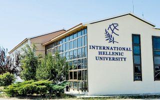 Εξαιρετικά εντυπωσιακή ποιότητα έρευνας, σαφώς αντίστοιχη με τα διεθνή πρότυπα, αποδίδουν ξένοι αξιολογητές στο Διεθνές Πανεπιστήμιο της Ελλάδας με έδρα τη Θεσσαλονίκη. Πρόκειται για το πρώτο αγγλόφωνο δημόσιο ελληνικό πανεπιστήμιο και η παραπάνω αξιολόγηση έχει ιδιαίτερη σημασία, καθώς έγινε από ειδικούς σημαντικών ξένων πανεπιστημίων, όπως είναι το βρετανικό Imperial College London και το γερμανικό Ινστιτούτο Τεχνολογίας της Καρλσρούης. Οι αξιολογητές προτείνουν την επέκτασή του, στην οποία προχωράει το Πανεπιστήμιο με νέο μεταπτυχιακό πρόγραμμα.