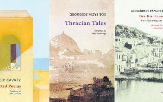 Η παλέτα με τα εξώφυλλα των ξενόγλωσσων βιβλίων των Ελλήνων κλασικών που κυκλοφορούν από τις εκδόσεις «Αιώρα». Το αμέσως επόμενο που θα κυκλοφορήσει είναι η ποίηση του Καβάφη.