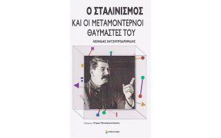 oi-sygchronoi-thaymastes-enos-aimatovammenoy-diktatora-2010453