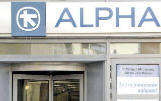 Βελτίωση αποτελεσμάτων σε όρους ρευστότητας και ισολογισμού παρουσίασε η Alpha Bank το δ΄ τρίμηνο του 2013.