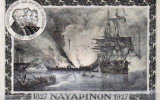Nαυαρίνο 1827. Aθήνα, Λιθογραφία με τίντα επικολλημένη σε χαρτόνι και επιχρωματισμένη με το χέρι 463x665 mm. Tιμή 200-300 ευρώ.