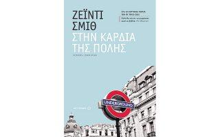 to-londino-tis-zeinti-smith0