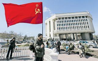 Η σημαία της Σοβιετικής Ενωσης ανεμίζει μπροστά από το τοπικό Κοινοβούλιο της Κριμαίας στη Συμφερούπολη, την επομένη του αμφιλεγόμενου δημοψηφίσματος για την απόσχιση της περιοχής από την Ουκρανία.