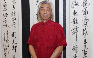Ο βραβευμένος Κινέζος καλλιγράφος Μενγκ Γκαοσένγκ