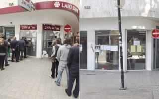 Τα γραφεία υποκαταστήματος της Λαϊκής Τράπεζας στη Λευκωσία σε δύο διαφορετικές φωτογραφίες. Αριστερά, στις 21 Μαρτίου 2013, με ουρές στα ΑΤΜ και δεξιά, τον Μάρτιο του 2014, χωρίς τα σήματα της τράπεζας, άδεια, ξενοίκιαστα.