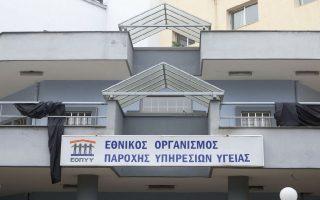 Ασφαλισμένοι του ΕΟΠΥΥ πραγματοποίησαν συγκέντρωση έξω από το πολυιατρείο του ΕΟΠΥΥ, στην Τούμπα, ενάντια στο κλείσιμο του ΕΟΠΥΥ . Θεσσαλονίκη, Δευτέρα 17 Φεβρουαρίου 2014 ΑΠΕ ΜΠΕ/PIXEL/ΣΩΤΗΡΗΣ ΜΠΑΡΜΠΑΡΟΥΣΗΣ