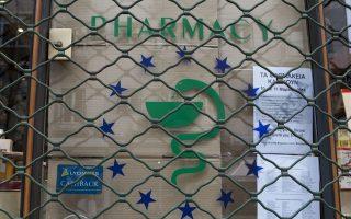 Κλειστά θα παραμείνουν τα φαρμακεία σήμερα και αύριο λόγω της 48ωρης απεργιακής κινητοποίησης των φαρμακοποιών, οι οποίοι διαμαρτύρονται για τα νέα μέτρα της κυβέρνησης για το κλάδο τους. Θεσσαλονίκη, Δευτέρα 10 Μαρτίου 2014 ΑΠΕ ΜΠΕ/ΜΠΑΡΜΠΑΡΟΥΣΗΣ ΣΩΤΗΡΗΣ