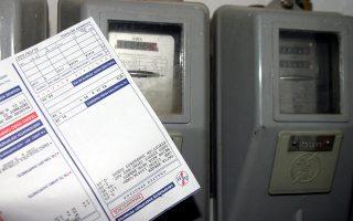 Μικρές επιβαρύνσεις αναμένονται από την 1η Απριλίου και με αναδρομική ισχύ από την 1η Ιανουαρίου στο σύνολο των τιμολογίων ηλεκτρικού ρεύματος. Αυτές θα προκύψουν από την αναγκαία αναπροσαρμογή του ΕΤΜΕΑΡ (πρώην τέλος ΑΠΕ) για τη μείωση του ελλείμματος του ΛΑΓΗΕ (Λειτουργός Αγοράς Ηλεκτρικής Ενέργειας) που αποτελεί επίσης μνημονιακή υποχρέωση της χώρας.