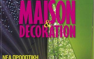 maison-amp-038-decoration-amp-8211-anoixi-20140