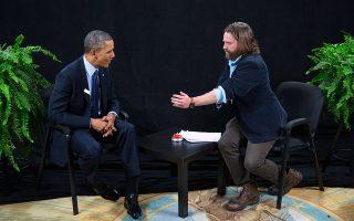 Στον αυτοσαρκασμό κατέφυγε ο πρόεδρος Ομπάμα σε εκπομπή του Ζακ Γαλυφιανάκη, σε μια προσπάθεια να «πουλήσει» την πολιτική υγείας του.