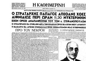 Τετάρτη 5 Οκτωβρίου 1955. «Βαρύτατον πένθος πλήττει την Ελλάδα...», έγραφε η «Κ».