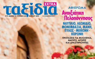 taxidia-extra-martioy0