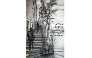 Ανταλ Σερμπ «Ταξιδιώτης και φεγγαρόφωτο». μετ. Μανουέλα Μπέρκι Χίλων εκδοτική, 2013 σελ. 329, τιμή 15 ευρώ.