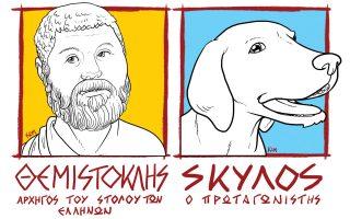o-skylos-toy-xanthippoy0
