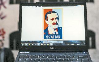 Φωτογραφία αρχείου δείχνει οθόνη υπολογιστή με το ψηφιακό πορτρέτο του Ταγίπ Ερντογάν και το σύνθημα Yes we ban (Ναι, απαγορεύουμε).