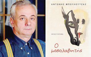 Ο συγγραφέας Αντώνης Μπουλούτζας. Το εξώφυλλο του μυθιστορήματος (εκδ. Κριτική).
