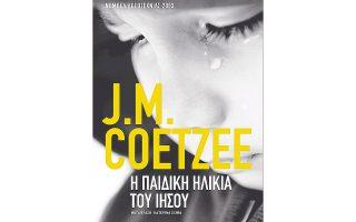 Το πιο πρόσφατο βιβλίο του J. M. Coetzee στα ελληνικά.