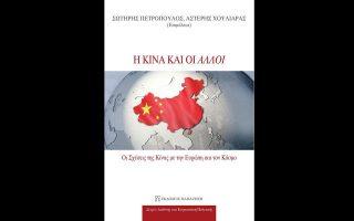 Το εξώφυλλο του βιβλίου, που κυκλοφορεί από τις εκδόσεις Παπαζήση.